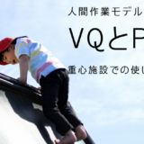 人間作業モデル VQとPVQの使い分け