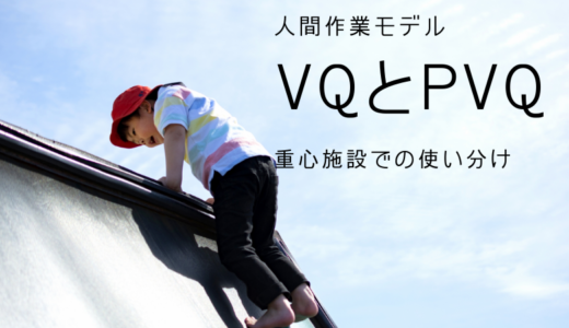 【人間作業モデル】VQとPVQ どう使い分ける?-重症心身障害児(者)施設での活用-