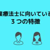 作業療法士に向いている人 3つの特徴