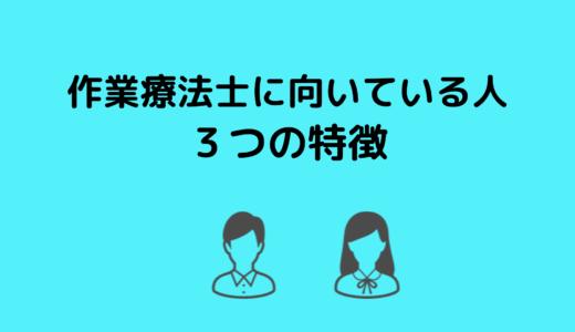 【16年目OTが考える】作業療法士に向いている人の特徴3選