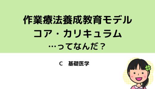作業療法士養成教育モデル・コア・カリキュラム -C 基礎医学-